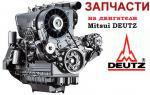 Запчасти на двигатели Mitsui - Deutz